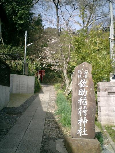 01) 佐助稲荷。 登り口。