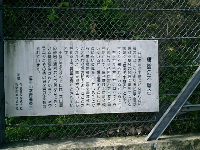 01)   06.05.06 逗子市桜山「鐙摺(あぶずり)の不整合」