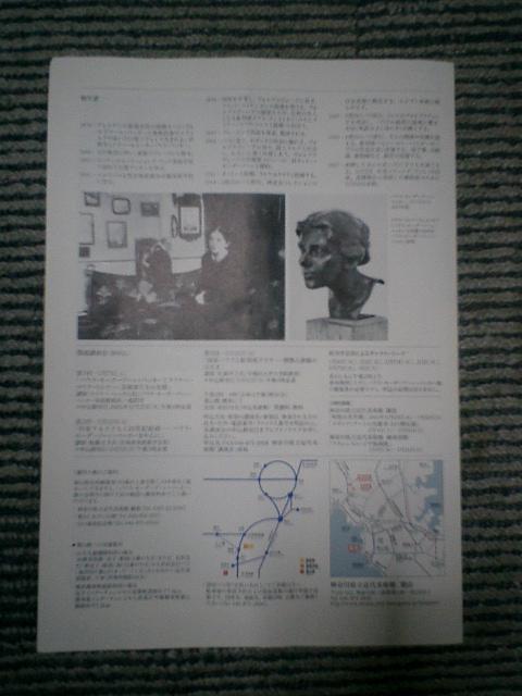 20) パンフレット「パウラ・モーダーゾーン・ベッカー」