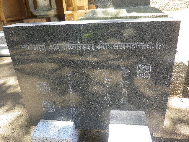 20-2)   実のところは、「聖*自在菩薩」の ' * ' の漢字が見つからなかった。(「観」のツクリ ' 見 ' を ' 己 ' に置き換えた字か?)菩薩像の種類からも判明しなかった。サンスク