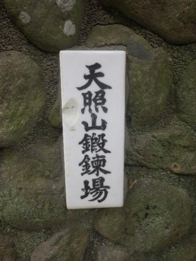 """40-2)   """" 天照山鍛錬場 """" の名残り 17.04.17 近所の山桜などをテキトーに撮った"""