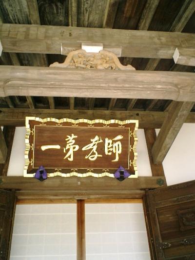 08) 鎌倉長谷「光則寺」。 本堂の扁額。