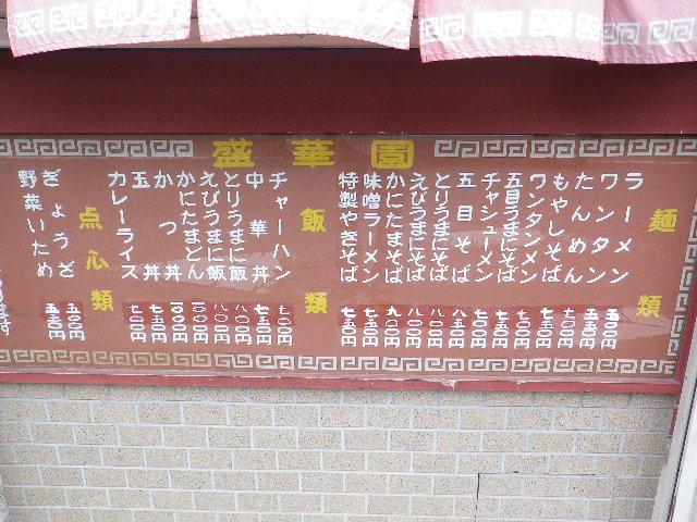 02-0)    17.05.25 サンマーメン食った _ 鎌倉「盛華園_極楽寺店」