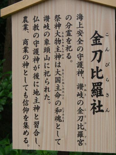 05-1a左) ' 金刀比羅社 '     17.05.25 鎌倉「御霊神社」を参拝した
