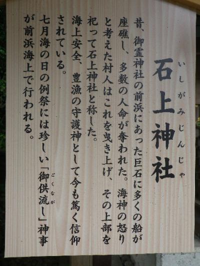 05-2a中) ' 石上神社 '     17.05.25 鎌倉「御霊神社」を参拝した