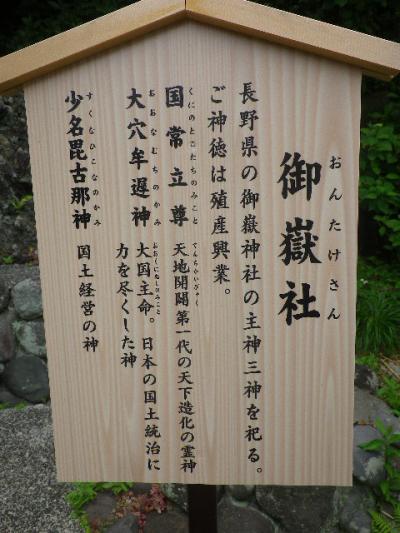 06-1) ' 御嶽社 '     17.05.25 鎌倉「御霊神社」を参拝した