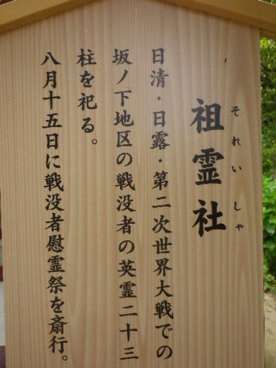 10-1) ' 祖霊舎 '     17.05.25 鎌倉「御霊神社」を参拝した