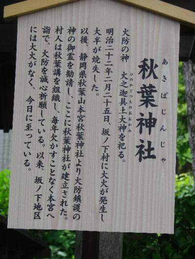 12-1) ' 秋葉神社 '     17.05.25 鎌倉「御霊神社」を参拝した