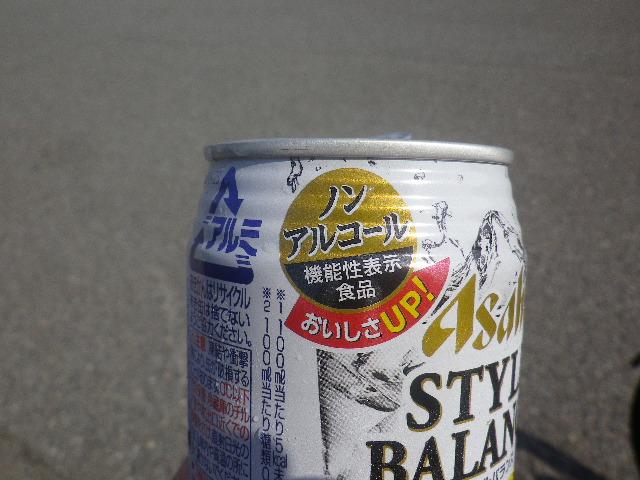 00-3)    17.06.14 のどが渇いたから発泡酒のんだ・・・ つもりが・・・ ・・・