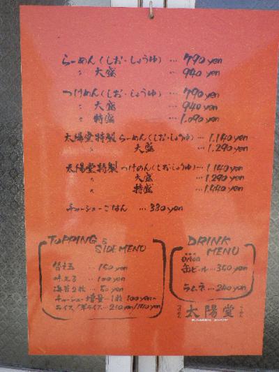01)    17.06.15 ラーメン食った _ 鎌倉「太陽堂」