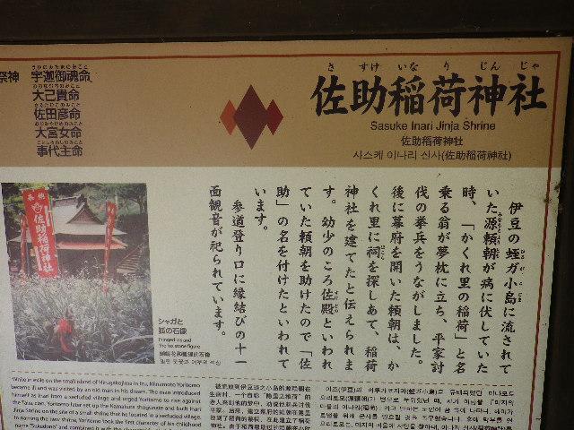 C02)   縁起説明  17.06.15 鎌倉「佐助稲荷神社」参拝