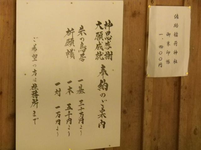 D02)  奉納の案内書  17.06.15 鎌倉「佐助稲荷神社」参拝