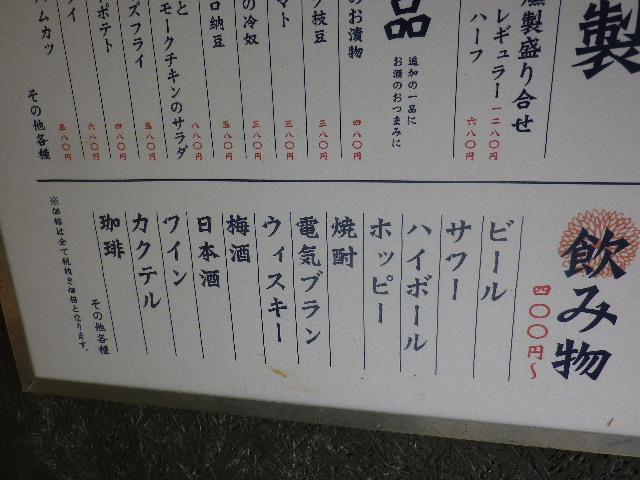 02-7)    17.07.03 私家版 近隣飲食店メニュー _ 鎌倉 材木座「キコリ食堂」