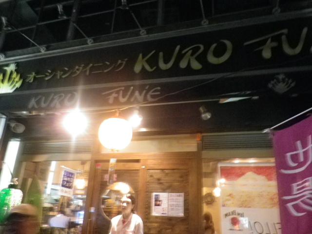A12)  一軒目「KURO FUNE」 ~19:03頃   17.04.29 ' 春の親睦会 ' という名の、内容が空っぽな単なるアレ食ったコレ食った記録。