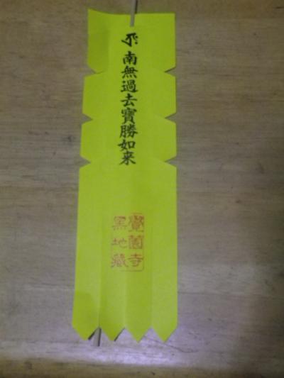 10-01) 平成29年(2017年)受領の御札(ナントカ旗と呼ばれるが失念した)表「南無過去寶勝如来」