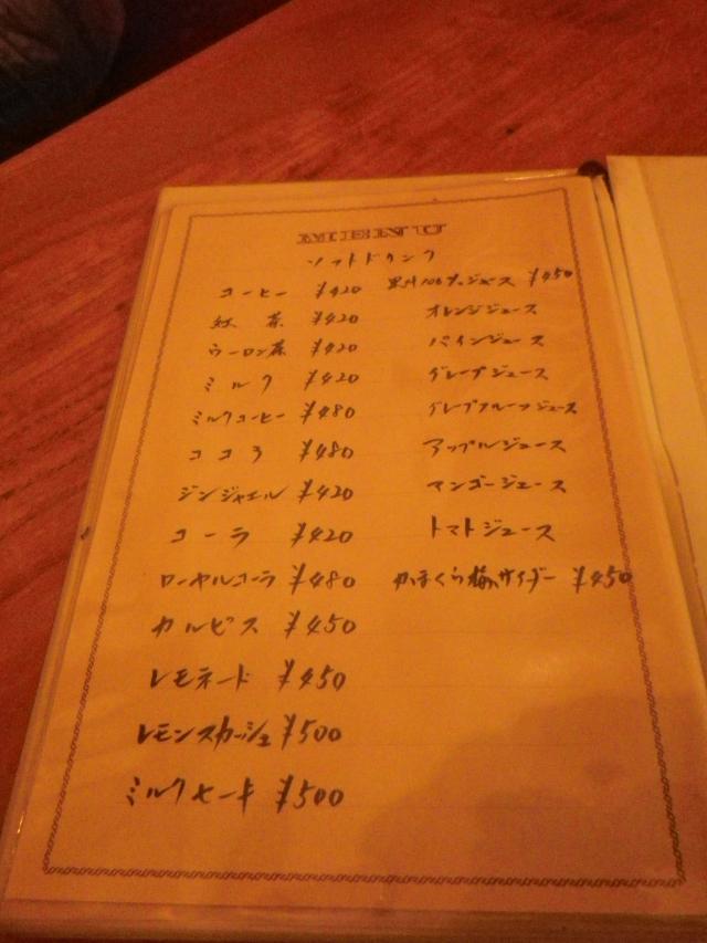 05-5) メニュー 17.09.05 ラーメン食った _ 鎌倉「喫茶・食事 ほいほい」