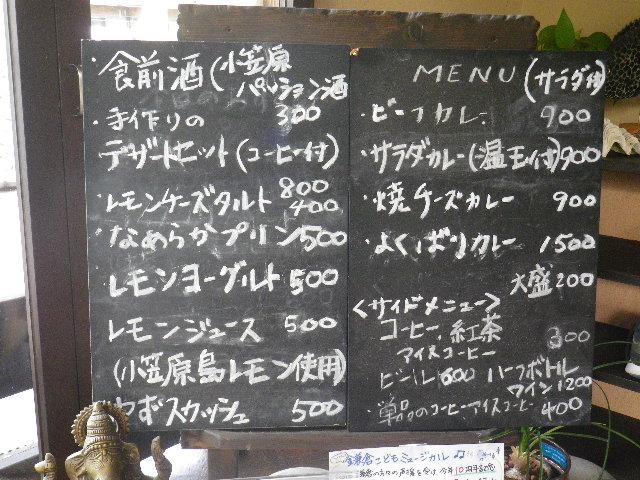 01)17.09.19 カレー食った _ 鎌倉「COPEPE」