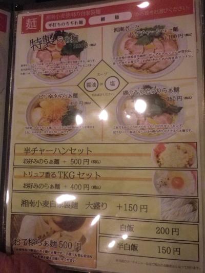 02-1) 16.01.14  ラーメン食った _ 逗子「想(SOU)」