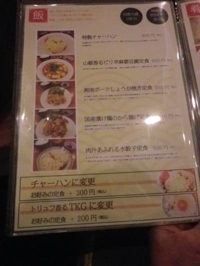 03) 16.01.14  ラーメン食った _ 逗子「想(SOU)」