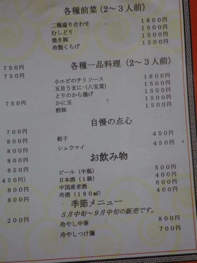 01-3) 17.11.13 うまにそば食った _ 鎌倉「登華園」