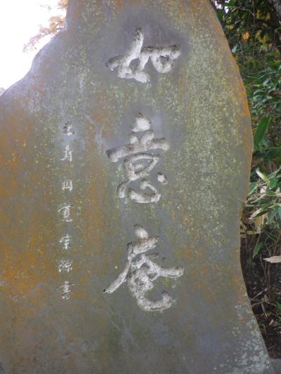 01)    17.11.30 初冬の 鎌倉「如意庵」_「円覚寺」塔頭