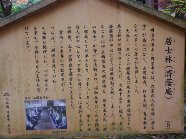 """09-2) """" 居士林 """" 17.11.30 紅葉の頃 鎌倉「円覚寺」 / 塔頭"""