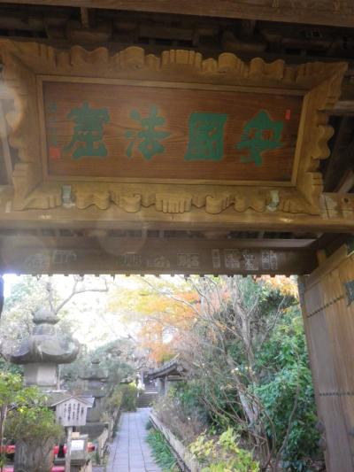 01)    17.12.12 鎌倉「安国論寺」今日は富士山が見えたヨ