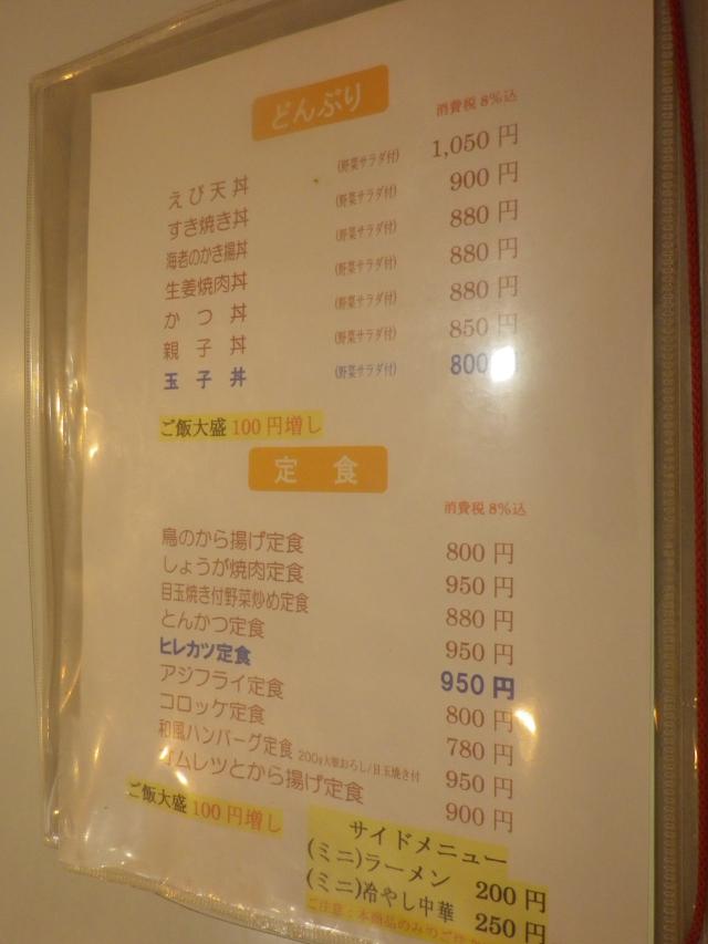 """02-2)    18.04.05 ' 昼だけメニュー ' の選択セット """" 玉子丼+ラーメン """" 食った"""