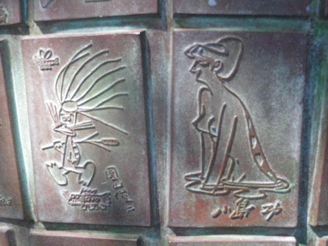 04-2-04) 代表例として、園山俊二&小島功のレリーフを撮った。 _ 15.02.16 鎌倉「荏柄天神社」梅の頃