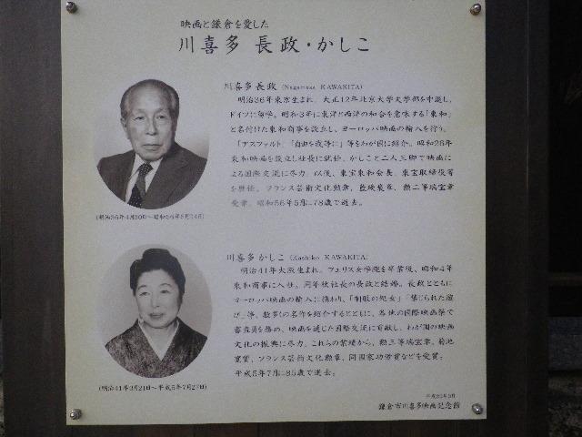 05-1) 川喜多長政、川喜多かしこ