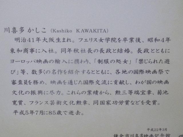 05-3) 川喜多かしこ