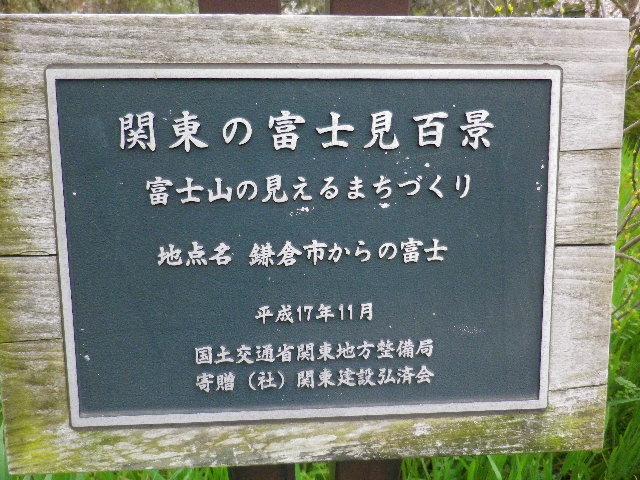 01) 「関東の富士見百景 富士山の見えるまちづくり 地点名.鎌倉市からの富士」 _ 15.04.04 通称 ' かまくら幼稚園うら ' の桜