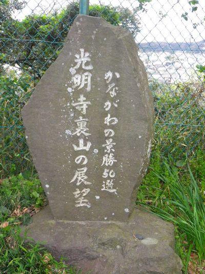 06-2) 鎌倉市立第一中学校校門周辺