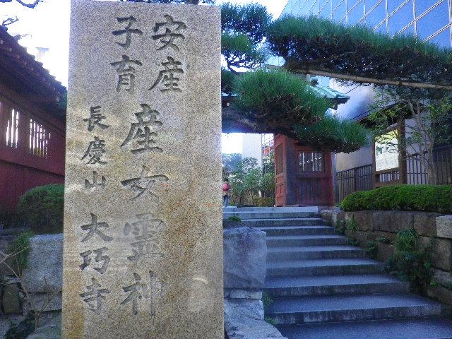 01) 安産 子育 産女霊神「長慶山  大巧寺」