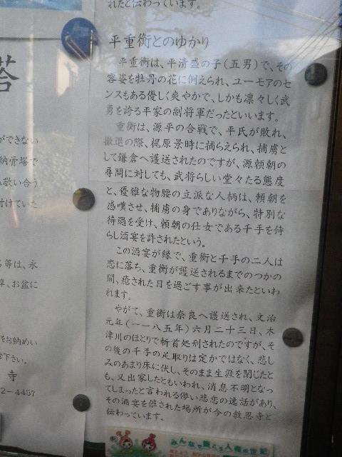 05) 16.01.02 鎌倉「教恩寺」初詣