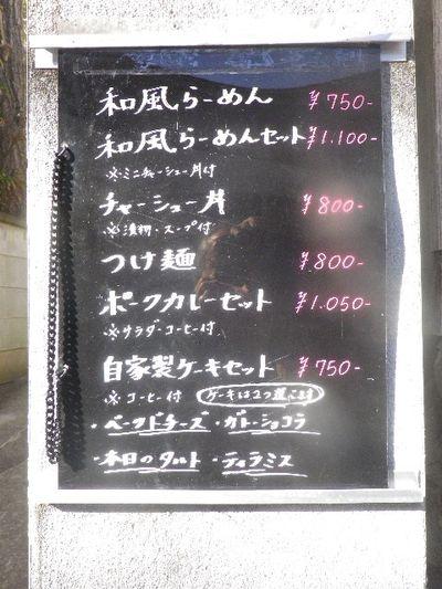01-1) メニュー看板1 _ 16.01.09 ラーメン食った _ 鎌倉「不動茶屋」