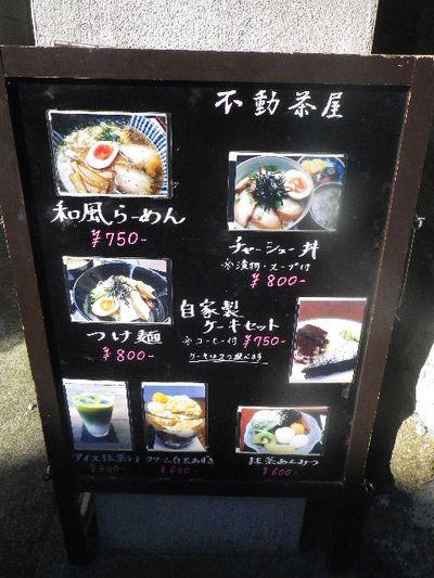 01-2) メニュー看板2 _16.01.09 ラーメン食った _ 鎌倉「不動茶屋」