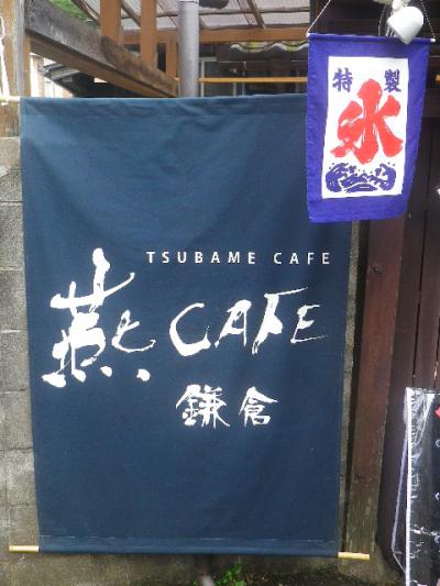 02) 16.09.29 鎌倉「燕Cafe」外観