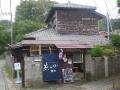 01) 16.09.29 鎌倉「燕Cafe」外観