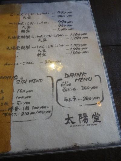 01-1) 卓上メニュー  _ 16.10.02 ラーメン食った _ 鎌倉「太陽堂」