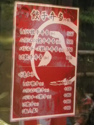 06)   16.10.21 ' らーめん ' の幟が立っていたから外のメニューを撮ったんだけどさぁ・・・ ・・・ 鎌倉「湘南豚餃 まる八」