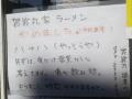 01)   16.11.05 鎌倉「袈裟丸家」さんが、ラーメンやめたのを知った日。