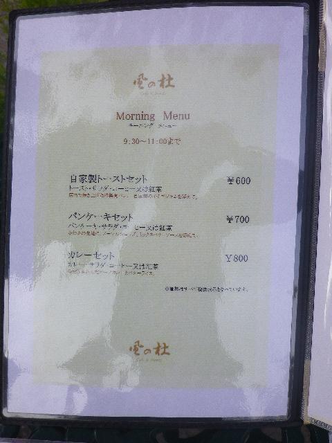 01)  16.12.05 店外からの,単なる メニュー&料金チェック 鎌倉「風の。