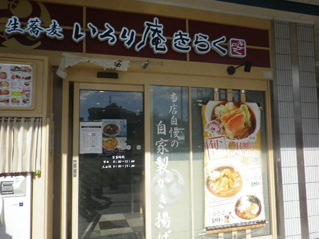 01)16.01.02 逗子「いろり庵きらく」JR逗子駅店 11:43am頃