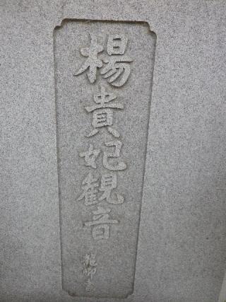 02-3)    17.02.22 鎌倉「浄光明寺」 立春から半月後の境内