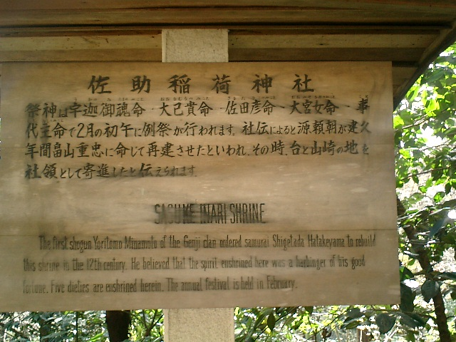 07) 佐助稲荷。 説明立札。 通常は、リスが沢山観られる。