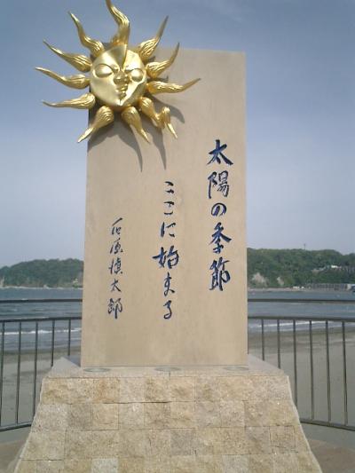 10) 逗子海岸。「太陽の季節」の碑
