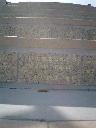 14) メッセージ・プレートを貼った階段