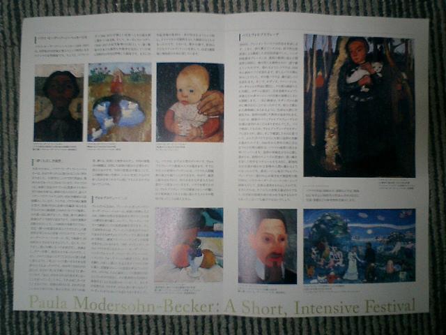 19) パンフレット「パウラ・モーダーゾーン・ベッカー」