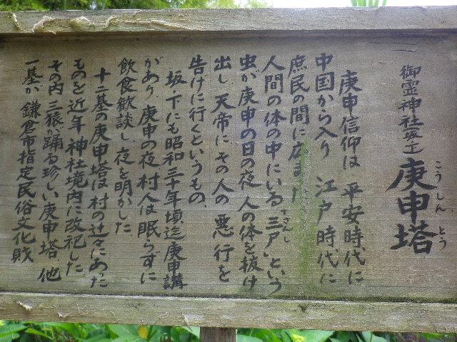 07-1) ' 庚申塔 '     17.05.25 鎌倉「御霊神社」を参拝した